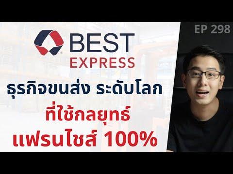BEST EXPRESS ธุรกิจขนส่งระดับโลก ที่ใช้กลยุทธ์ แฟรนไชส์ 100% | EP.298