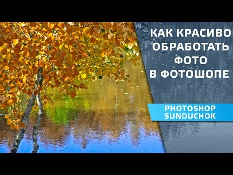 """How to beautifully process photos in Photoshop 