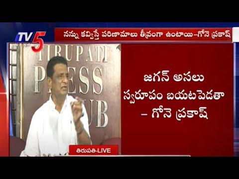 Ex MLA Gone Prakash Rao Press Meet | Tirupati | AP Politics | TV5 News