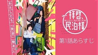 新井浩文、黒木メイサW主演ドラマ『拝啓、民泊様。』が、本日10月23日か...