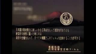 日本国尊厳維持局 尊厳扶助政府有事宣言時フィルム