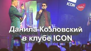 Данила Козловский | Презентация фильма Пятница в клубе Icon