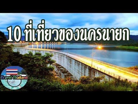 10 สถานที่ท่องเที่ยว นครนายก : Travel Thailand