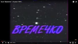 """Было """"Времечко"""" - 25 июня 1993 г."""