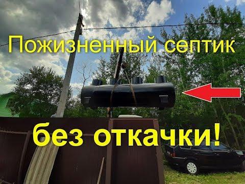 Септики «Диамант», для дачи и загородного дома в Орехово-Зуево