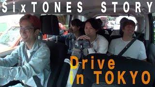 SixTONES - Drive in Tokyo Vol.1