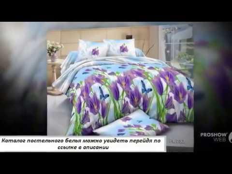 Постельное белье люкс французский стиль сатин - YouTube