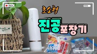 [후니랑tv] 주부생활 초소형 진공포장기