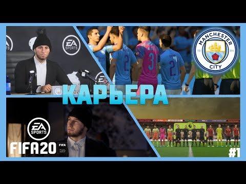 FIFA 20 - КАРЬЕРА ЗА МАНЧЕСТЕР СИТИ | ЭТО ЛУЧШАЯ КАРЬЕРА! [#1]