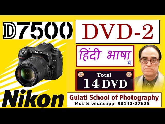 02 DVD Nikon D7500 Camera Menu Settings | Menu Functions ki settings kesse kren | कोर्स हिंदी में