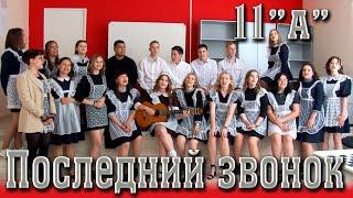 Последний звонок 2021. Школа Красный Яр Самарская область 11А\\Видеосъемка выпускного