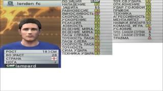 PES 6 - PES 2014 Сравнение характеристик игроков.  Часть 1(, 2013-09-20T09:40:01.000Z)