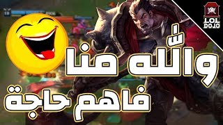league of legends top lane darius ليج اوف ليجيند داريوس و الله منا فاهم حاجة