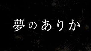 ナオト・インティライミ/夢のありか(劇場版アニメ「モンスターストライク THE MOVIE」主題歌)