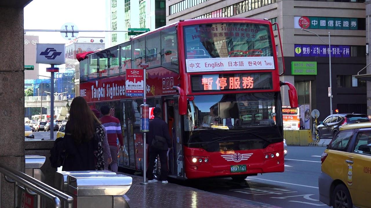 臺北市 臺北市雙層觀光巴士 臺北車站(忠孝)站 - YouTube