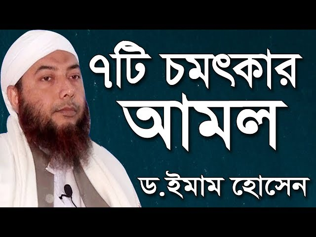 তাকওয়া অর্জনের ৭টি চমৎকার আমল | ড মুফতি ইমাম হোসাইন | dr mufti imam hussain