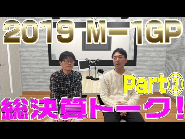 【スーパーマラドーナのちょこっとラジオ♯20】M -1GP2019総決算!!Part③