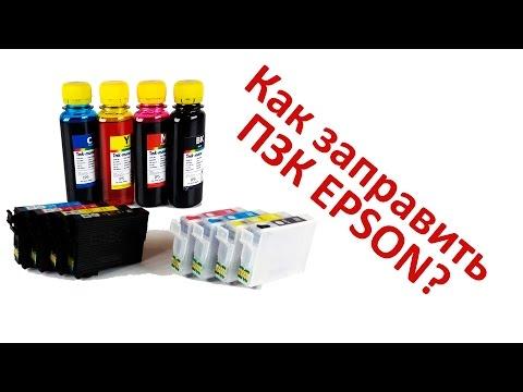 Заправка ПЗК Epson. Подробная инструкция.