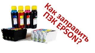 видео Перезаправляемые картриджи для epson | купить перезаправляемые картриджи