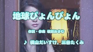 Wii カラオケ U - (カバー) 地球ぴょんぴょん / 横山だいすけ,三谷たくみ (原曲key) 歌ってみた 三谷たくみ 検索動画 43