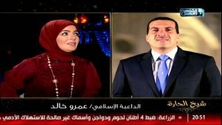 الفنانة منى عبدالغني عن الداعية عمرو خالد: له أثر كبير في حياة شباب مصر والسياسة كانت خطأه!