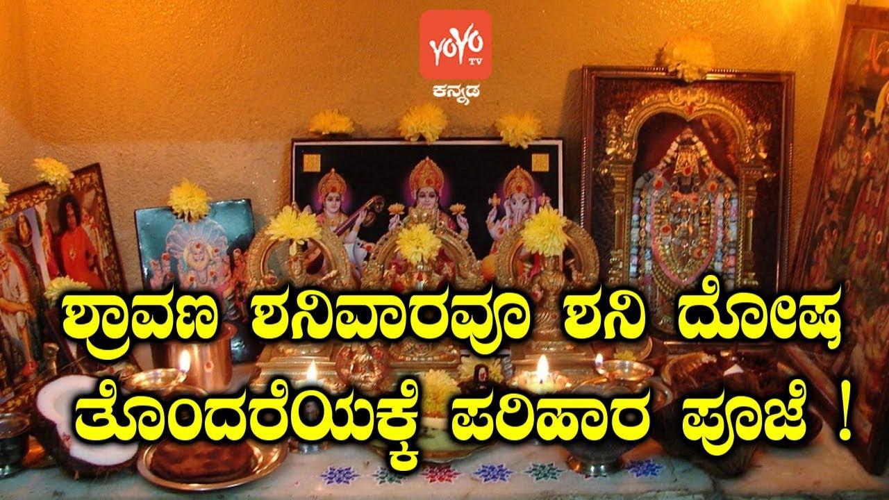 ಶ್ರಾವಣ ಶನಿವಾರವೂ ಶನಿ ದೋಷ ತೊಂದರೆಯಕ್ಕೆ ಪರಿಹಾರ ಪೂಜೆ !   Shravana Shanivara 2018    YOYO TV Kannada Facts