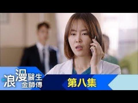 【浪漫醫生金師傅】EP8:院長的兒子闖了大禍-週一至週五 晚間8點|東森戲劇40頻道