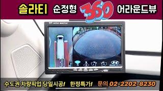 [현대 솔라티 순정형 어라운드뷰 실제주행]  360도 …