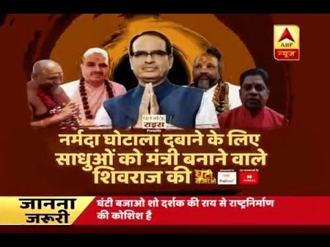 Ghanti Bajao: Madhya Pradesh: To bury 'Narmada scam', Shivraj govt accords MoS status to 5