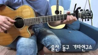 빅뱅 ( Big bang ) - If you 기타 커버 ( guitar cover ) 쉬움 Easy