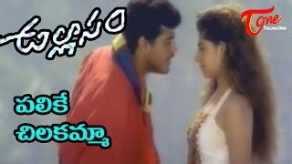Ullasam Movie Songs   Palike Chilakamma Song   Ajith   Maheswari