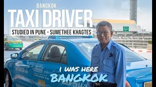 I Was Here - Bangkok Snippets | Sumethee Khagtes | Local Taxi Driver Studied in Pune