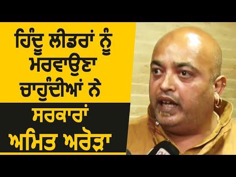 Shiv Sena हिन्दुस्तान के Leader Amit Arora ने Punjab Government पर हमला करवाने के लगाए इलज़ाम