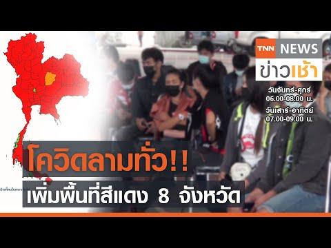 โควิดลามทั่ว!! เพิ่มพื้นที่สีแดง 8 จังหวัด l TNN News ข่าวเช้า วันพุธที่ 14 เมษายน 2564