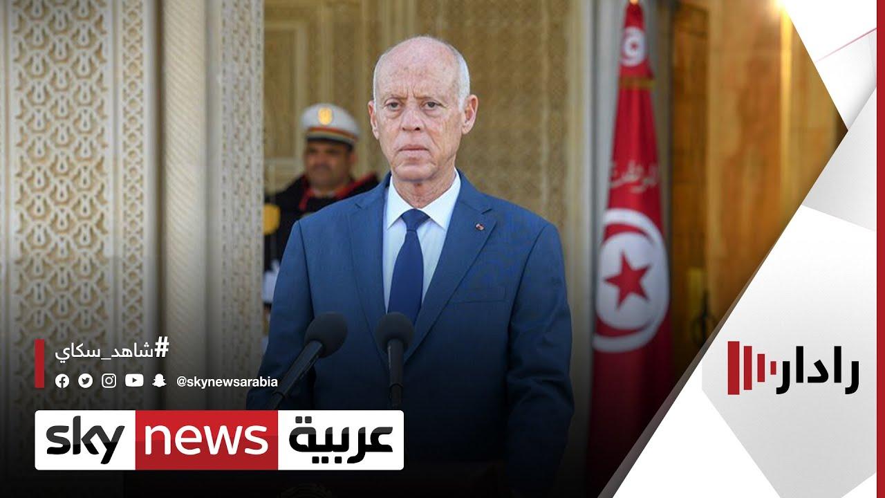 تونس .. دعم قرارات الرئيس | #رادار  - نشر قبل 42 دقيقة