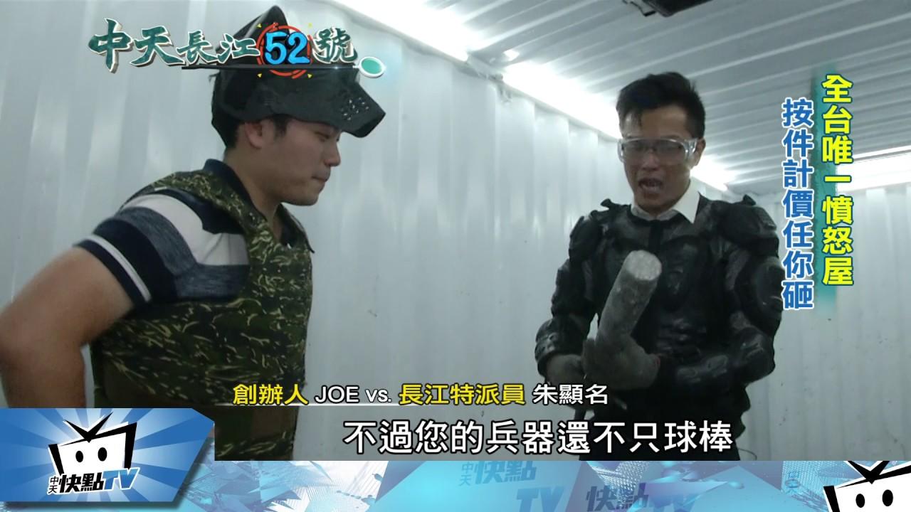 20170621中天新聞 全臺唯一憤怒屋 狂砸發洩不違法 - YouTube
