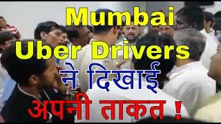 Mumbai Uber Drivers ने दिखाई अपनी ताकत !  INTUC का मिला जबरदस्त साथ !