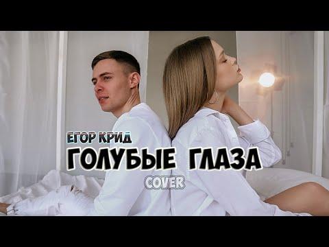 Егор Крид - Голубые глаза (cover Владислав Лобач)