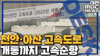 아산천안 고속도로 2년 뒤 '쌩쌩'/대전…