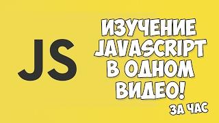 видео Часть 1: Первые шаги - Что такое JavaScript.