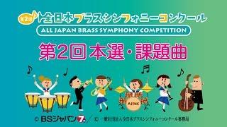 (公式)第二回全日本ブラスシンフォニーコンクール本選大会 2016/12/28