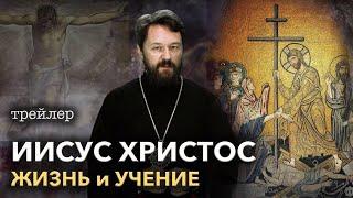 Трейлер. Иисус Христос. Жизнь и учение. Фильм третий. ИИСУС И ЕГО НРАВСТВЕННОЕ УЧЕНИЕ