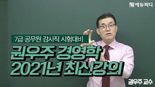 [에듀피디] 국가직 지방직 7급 감사직 공무원 시험 과…