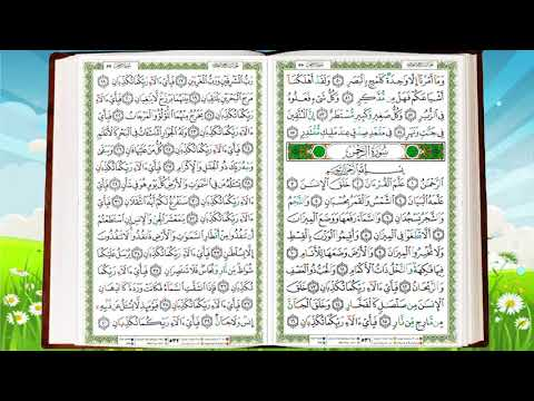 murottal-surat-ar-rahman-syeikh-abdurrahman-al-ausy