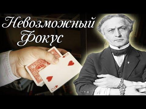 ФОКУС который обманул ГУДИНИ / ОБУЧЕНИЕ