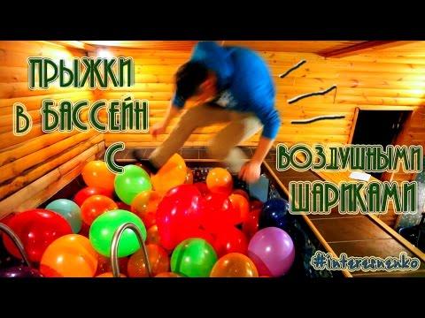 ПРЫЖКИ В БАССЕЙН С ВОЗДУШНЫМИ ШАРИКАМИ   ИНТЕРЕСНЕНЬКО   Pool with balls   ВОЗДУШНЫЕ ШАРИКИ