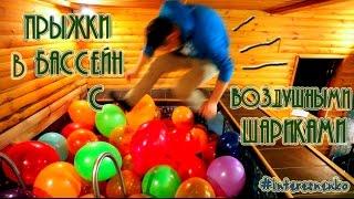 ПРЫЖКИ В БАССЕЙН С ВОЗДУШНЫМИ ШАРИКАМИ | ИНТЕРЕСНЕНЬКО | Pool with balls | ВОЗДУШНЫЕ ШАРИКИ