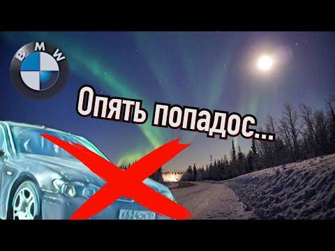 Приставы из Заполярья АРЕСТОВАЛИ BMW 7! Я в шоке с ФССП!
