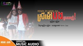 ស្រលាញ់ស្រីខ្មៅ Remix ២០១៩ - Khmer Remix Old Song - Ninn Jaa