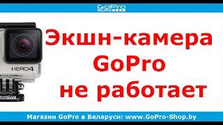 Экшн-камера GoPro не работает и не включается by gopro-shop.by(http://GoPro-Shop.by/ - официальный представитель GoPro в Беларуси ◅ Полный материал об типичных неисправностях..., 2015-10-16T20:22:28.000Z)